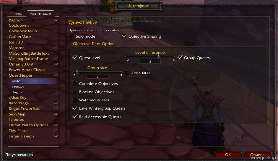 Скачать аддон quest helper